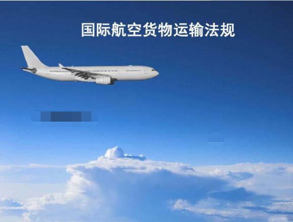 空运普货和敏感货分类