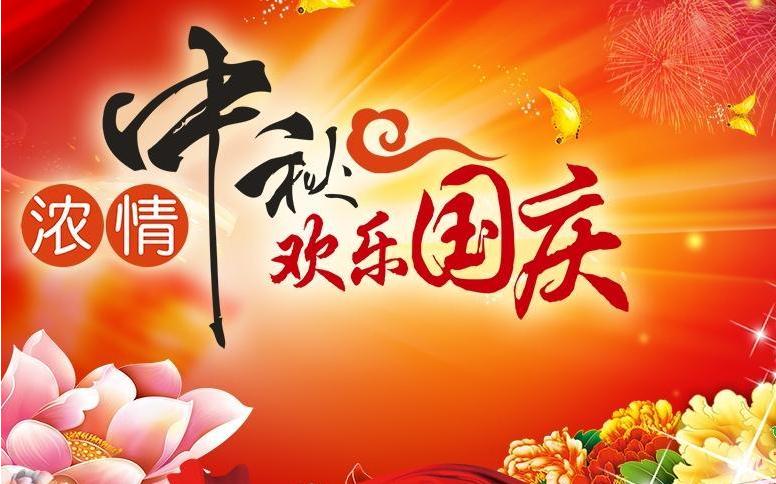 中秋和国庆节放假通知